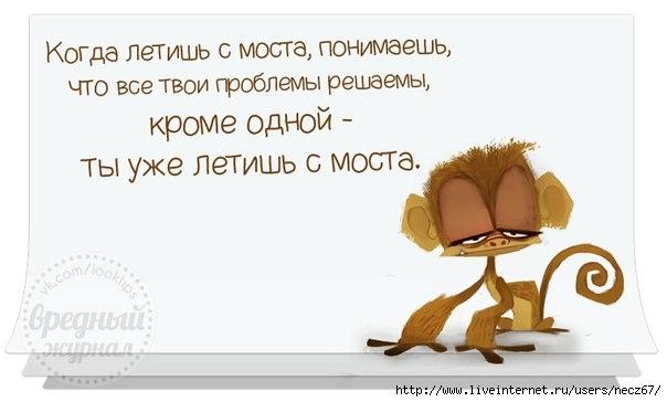 1386269577_frazochki-18 (604x364, 85Kb)