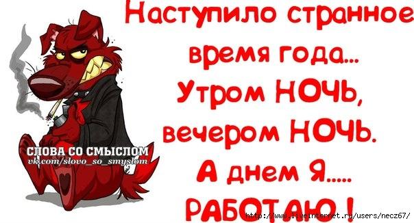 1386269502_frazochki-11 (604x326, 141Kb)