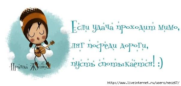 1381307982_frazochki-17 (604x288, 72Kb)