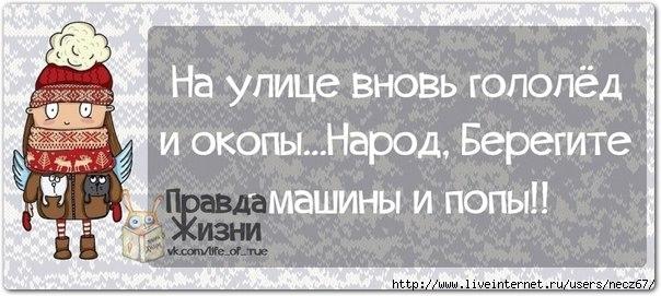 1386269486_frazochki-7 (604x271, 121Kb)