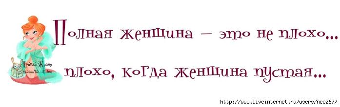 1381307978_frazochki-7 (700x220, 66Kb)