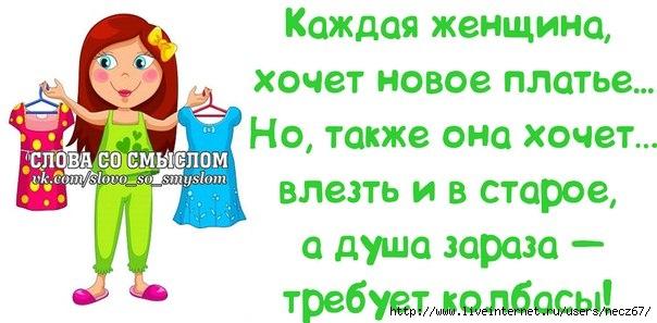1381307955_frazochki-27 (604x297, 129Kb)