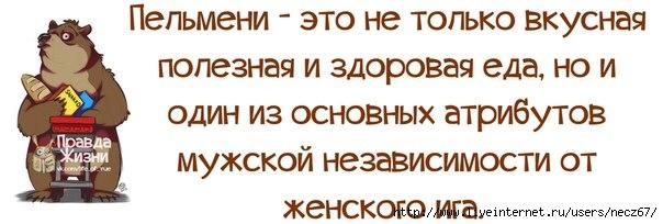 1381307937_frazochki-15 (604x204, 97Kb)
