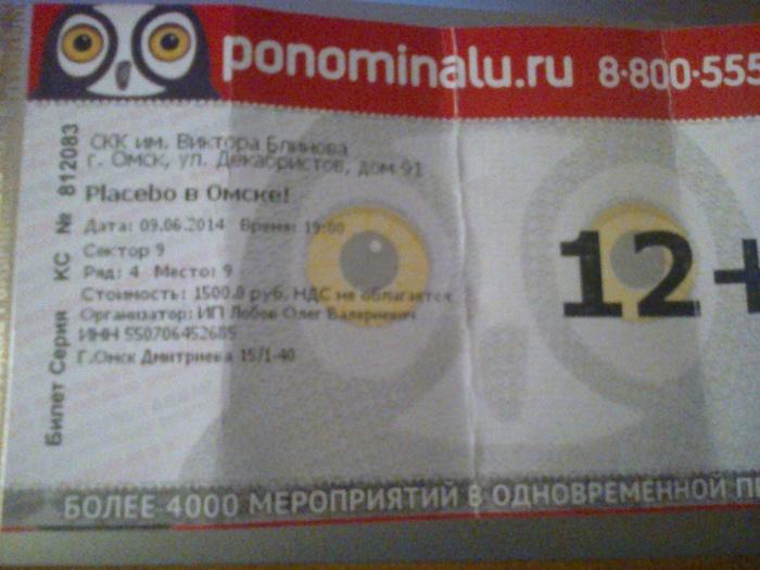 Билет) (700x525, 131Kb)