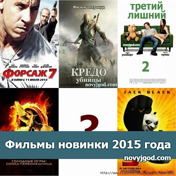 2015 год  российские фильмы  КиноТеатрРУ
