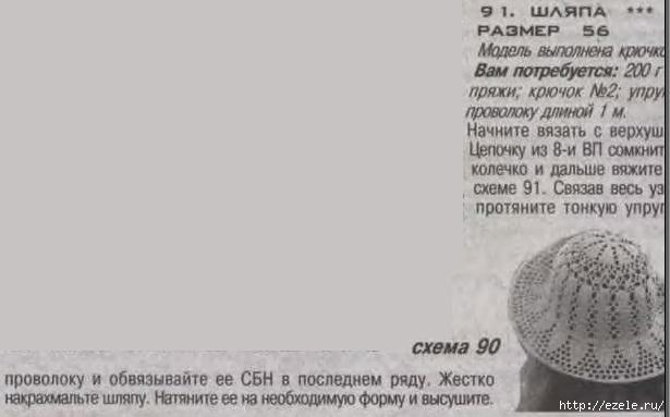 5087732_shlapakruchkom3 (615x383, 74Kb)