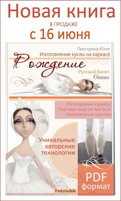 Реклама книги2 (420x700, 93Kb)