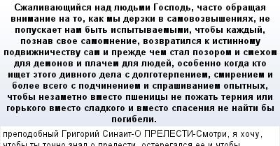 mail_64405034_Szalivauesijsa-nad-luedmi-Gospod-casto-obrasaa-vnimanie-na-to-kak-my-derzki-v-samovozvyseniah-ne-popuskaet-nam-byt-ispytyvaemymi-ctoby-kazdyj-poznav-svoe-samomnenie-vozvratilsa-k-istinn (400x209, 23Kb)