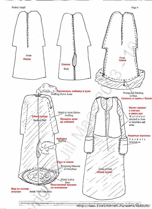 пучеглазка по дизайну Джилл Маас (5) (508x700, 198Kb)