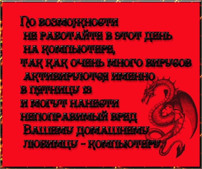 4582585_Pyatnica13e (700x586, 139Kb)