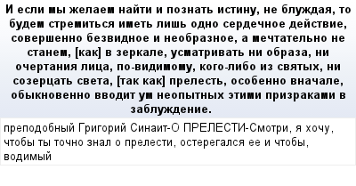 mail_64466388_I-esli-my-zelaem-najti-i-poznat-istinu-ne-bluzdaa-to-budem-stremitsa-imet-lis-odno-serdecnoe-dejstvie-soversenno-bezvidnoe-i-neobraznoe-a-mectatelno-ne-stanem-_kak_-v-zerkale-usmatrivat (400x209, 19Kb)