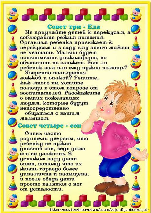 Советы для детского сада для родителей в картинках