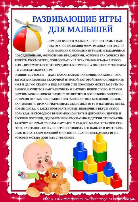 Консультации Для Родителей По Зож В Детском Саду