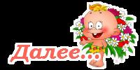 5111852_89888783_Dalee32 (200x100, 19Kb)