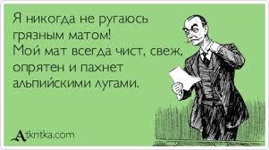 Старинные русские обзывательства