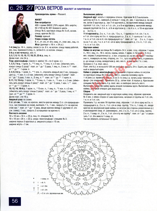 MirKnig.com_FELICE №2 2014_Страница_57 (521x700, 408Kb)