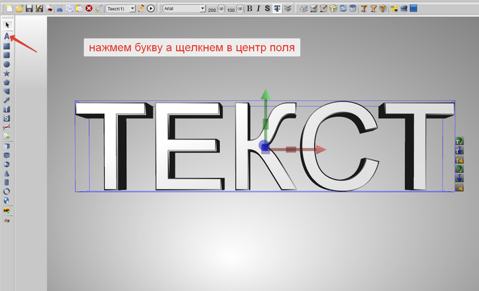 2014-06-14 14-37-36 Aurora 3D Text & Logo Maker - [Новый документ] (2) (700x425, 98Kb)
