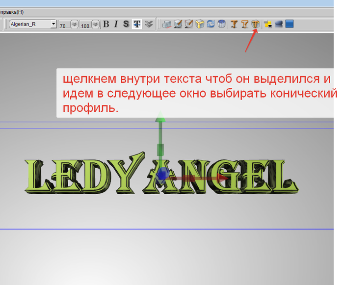 2014-06-14 15-06-30 Aurora 3D Text & Logo Maker - [Новый документ] (700x581, 152Kb)