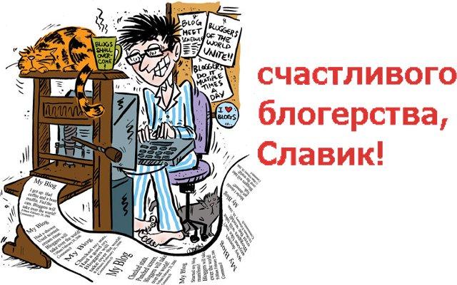 блоггер слав (640x400, 72Kb)