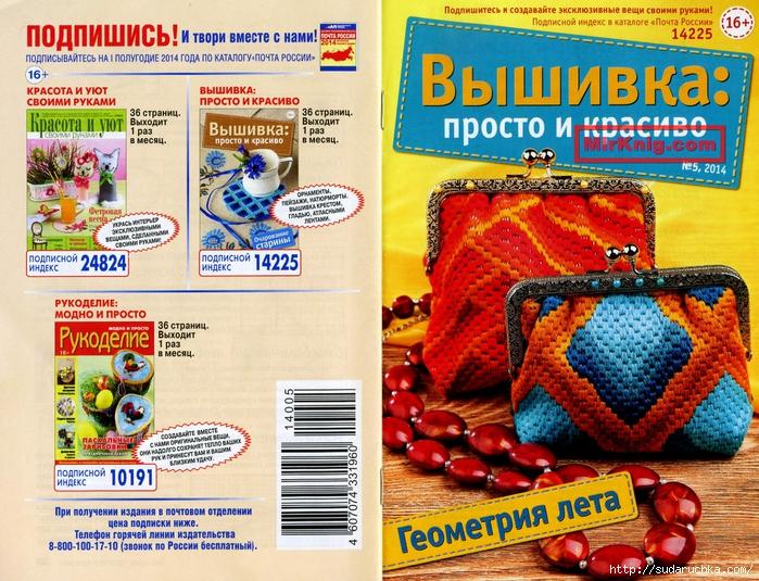 MirKnig.com_Геометрия лета_Страница_01 (700x535, 429Kb)