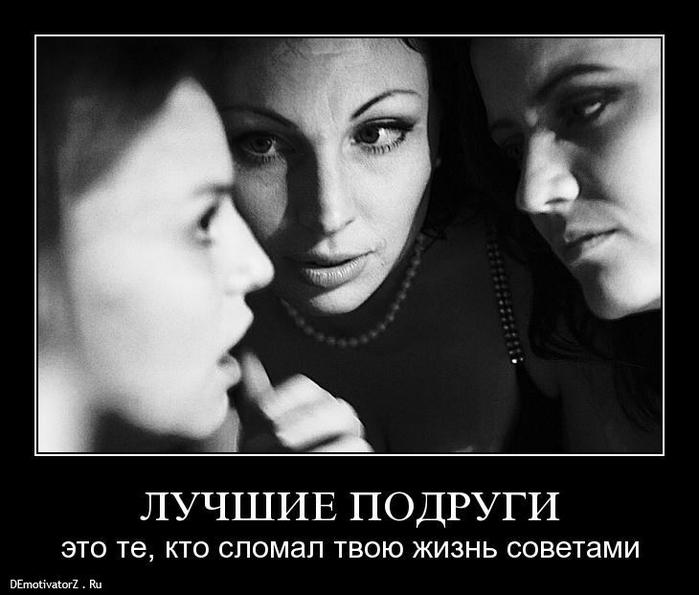 luchshie-podrugi_178_demotivatorz.ru (700x595, 163Kb)