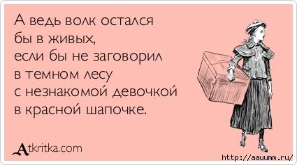 atkritka_1401248154_542 (425x237, 66Kb)