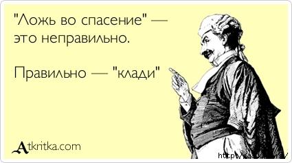 atkritka_1401724552_66 (425x237, 58Kb)