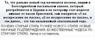 mail_64541244_To-cto-ranse-novyj-god-nacinalsa-vesnoue-vidim-v-Bogosluzebnom-pashalnom-kanone-kotoryj-upotreblaetsa-v-Cerkvi-i-po-kotoromu-scet-vedetsa-imenno-ot-pashi-Hristovoj-tam-govoritsa_-_1-oe- (400x209, 17Kb)