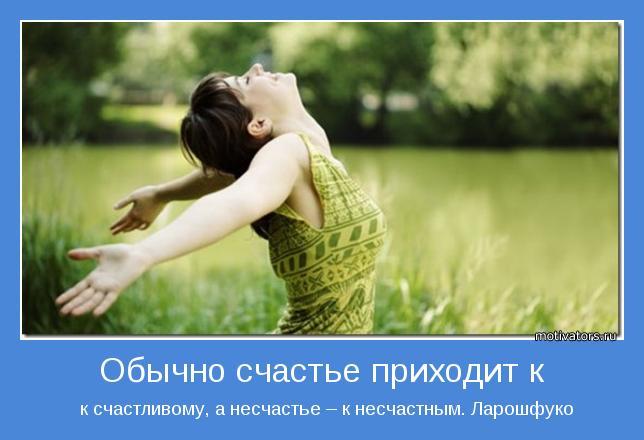 5320643_95754647_motivator19191 (644x440, 36Kb)