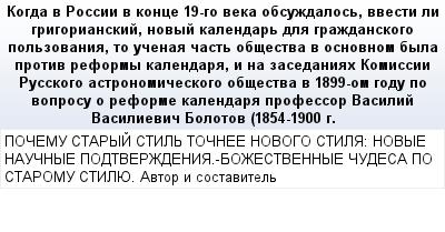 mail_64550963_Kogda-v-Rossii-v-konce-19-go-veka-obsuzdalos-vvesti-li-grigorianskij-novyj-kalendar-dla-grazdanskogo-polzovania-to-ucenaa-cast-obsestva-v-osnovnom-byla-protiv-reformy-kalendara-i-na-zas (400x209, 20Kb)