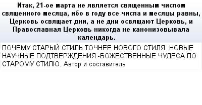mail_64553685_Itak-21-oe-marta-ne-avlaetsa-svasennym-cislom-svasennogo-mesaca-ibo-v-godu-vse-cisla-i-mesacy-ravny-Cerkov-osvasaet-dni-a-ne-dni-osvasauet-Cerkov-i-Pravoslavnaa-Cerkov-nikogda-ne-kanoni (400x209, 13Kb)