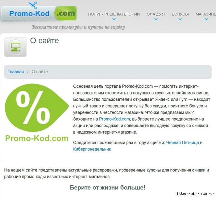найти промокоды и скидки  в интернет магазин, скидки на Promo-Kod.com, где самые большие скидки, купить с бесплатной доставкой,  /4682845_ (700x640, 278Kb)