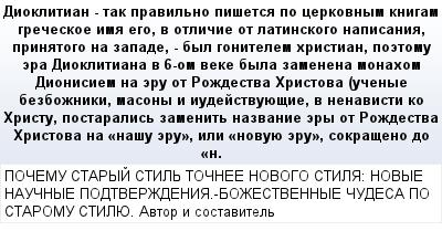 mail_64585276_Dioklitian--tak-pravilno-pisetsa-po-cerkovnym-knigam-greceskoe-ima-ego-v-otlicie-ot-latinskogo-napisania-prinatogo-na-zapade--byl-gonitelem-hristian-poetomu-era-Dioklitiana-v-6-om-veke- (400x209, 21Kb)