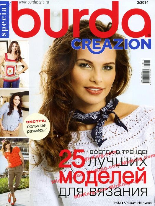 MirKnig.com_Burda Special. Creazion №2 2014_Страница_01 (525x700, 381Kb)