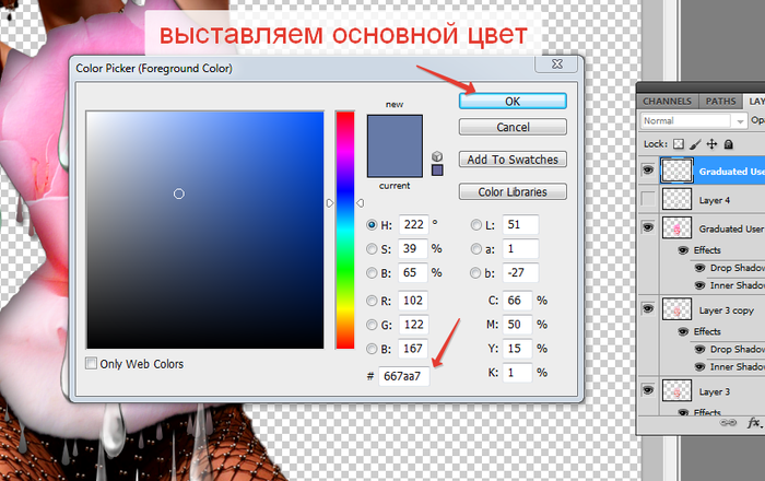 2014-06-15 03-40-49 Color Picker (Foreground Color) (700x440, 226Kb)