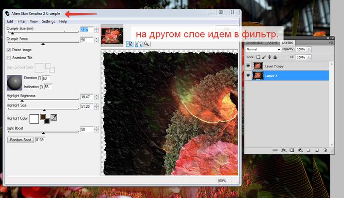 2014-06-15 16-51-10 Alien Skin Xenofex 2 Crumple (700x402, 312Kb)