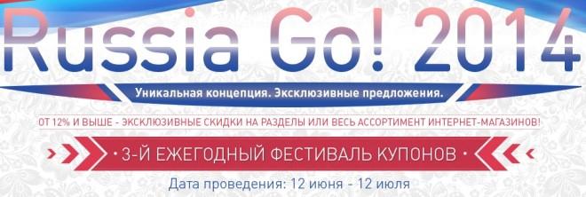 5151432_festivalkuponovskidkido80do12iyulya (660x222, 53Kb)