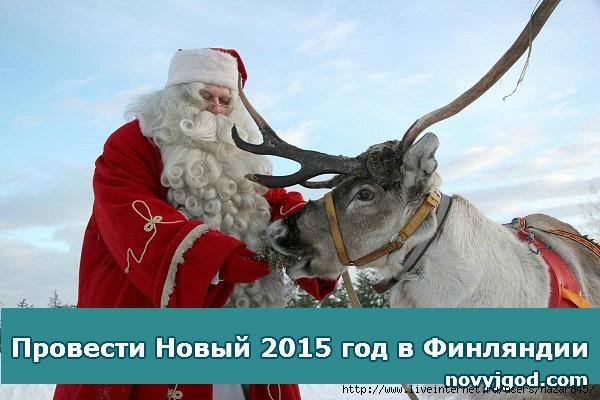 Провести Новый 2015 год в Финляндии (600x400, 155Kb)