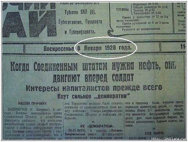 Газетный заголовок от 8 января 1928г.