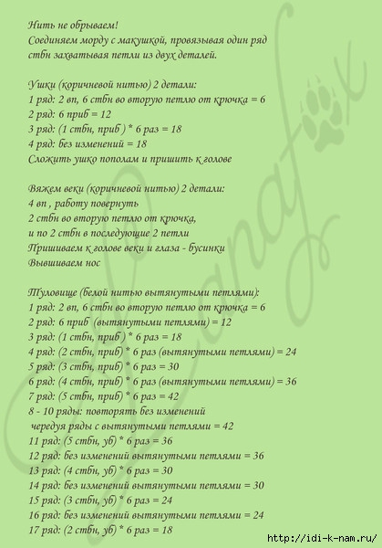 овечка Дори (2) (419x600, 157Kb)