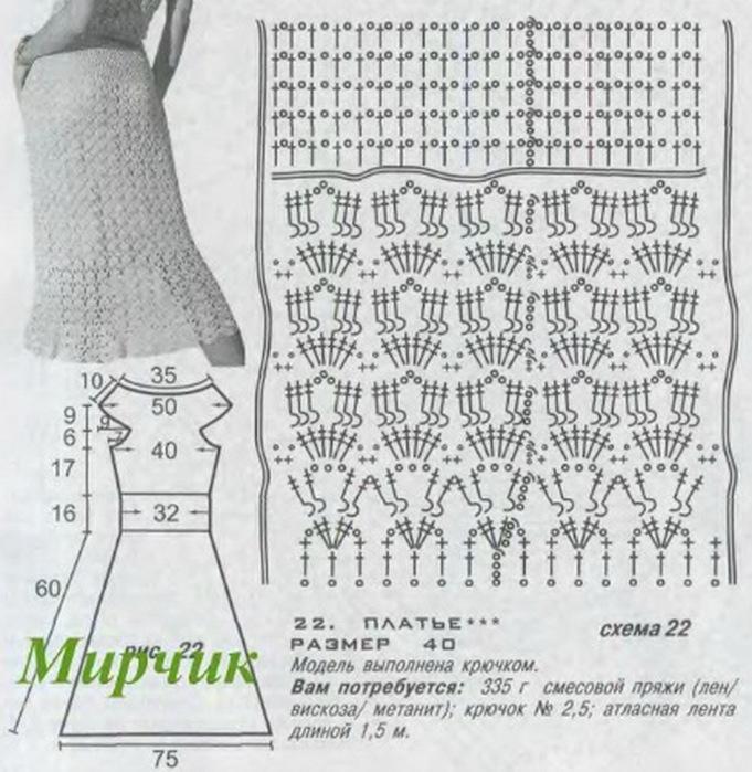 Вязание крючком модели с подиума схемы 45