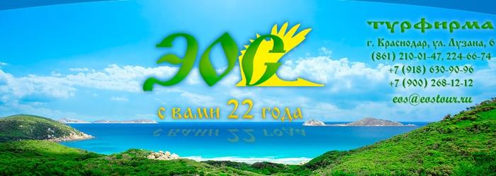 Туры из Краснодара по приемлемым ценам от ЭОСтур (9) (700x249, 235Kb)