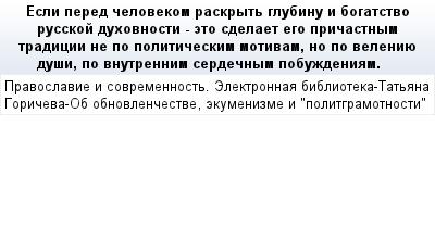 mail_80391251_Esli-pered-celovekom-raskryt-glubinu-i-bogatstvo-russkoj-duhovnosti--eto-sdelaet-ego-pricastnym-tradicii-ne-po-politiceskim-motivam-no-po-veleniue-dusi-po-vnutrennim-serdecnym-pobuzdeni (400x209, 12Kb)