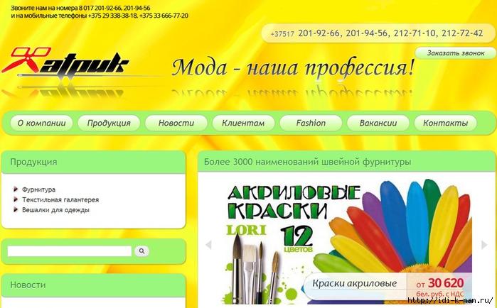 купить швейную фурнитуру в Минске недорjго, товары для рукоделия в Минске недорого, интернет-магазин  Хатрик,/4682845_ (700x434, 231Kb)