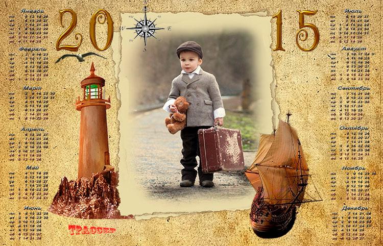 Перекидной календарь онлайн