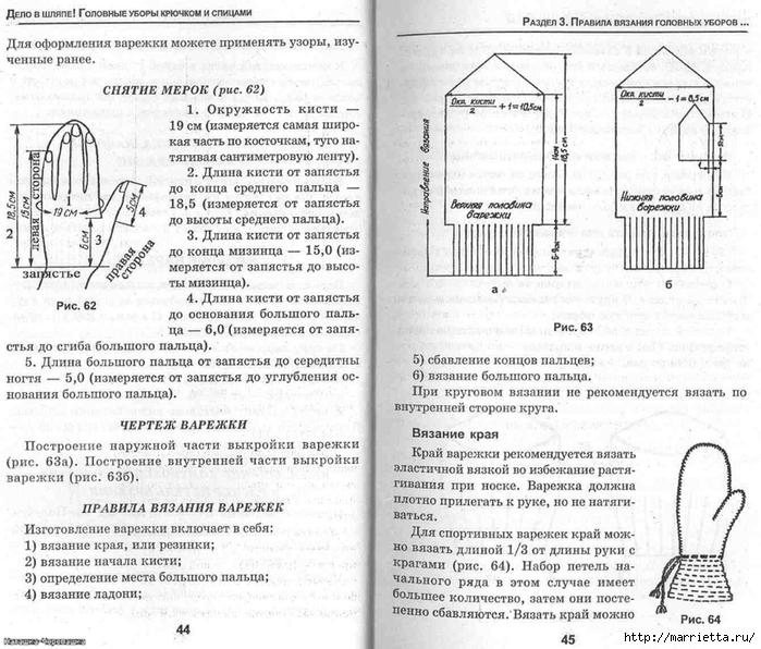 Варежки МЫШАТА. Вязание спицами для детей (5) (700x596, 319Kb)