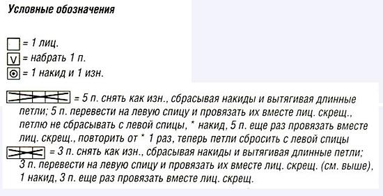 zhaket-s-satinovym-bantom-uslovnye-obozn (550x281, 139Kb)