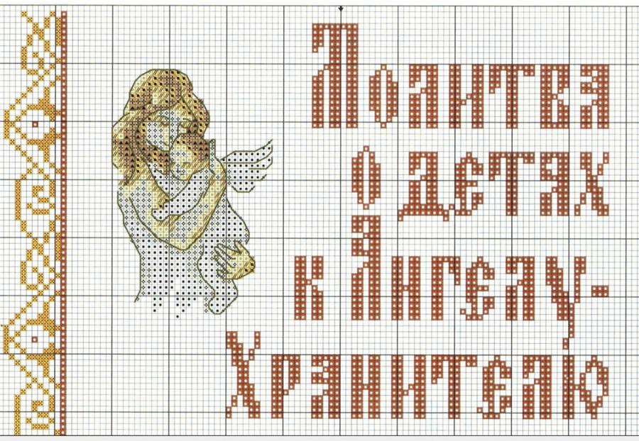Вышивка крестом молитва ангелов 57