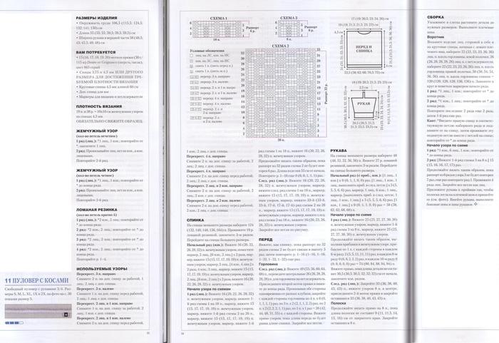 Wsywb-wkGGE (700x481, 266Kb)