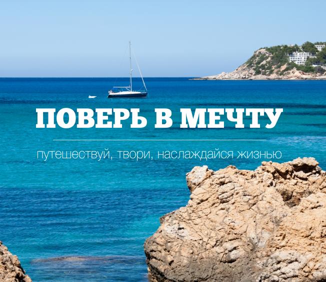 5283370_pyteshestviya_mechta (652x565, 691Kb)